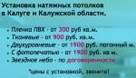 Натяжные потолки от компании «ЭКСКЛЮЗИВ»