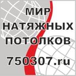 Натяжные потолки от компании «Мир натяжных потолков»