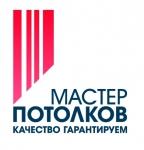 Натяжные потолки от компании «Мастер Потолков»